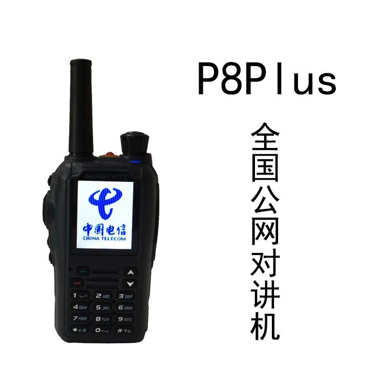 全国对讲机P8Plus